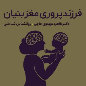 فرزند پروری مغز بنیان