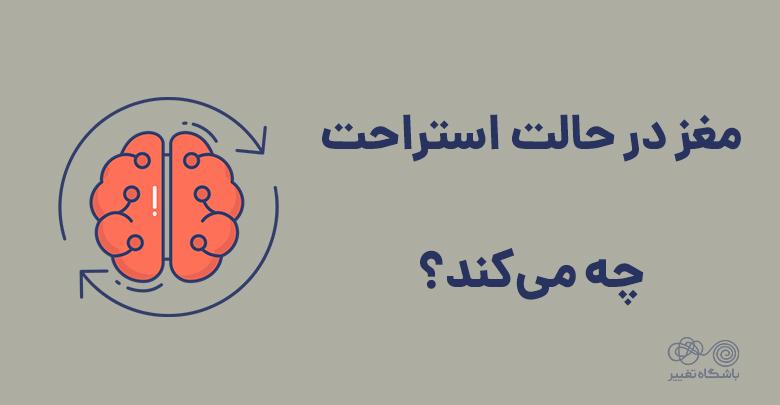 مغز در حالت استراحت