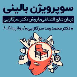 سوپرویژن تلفیقی با دکتر محمد رضا سرگلزایی
