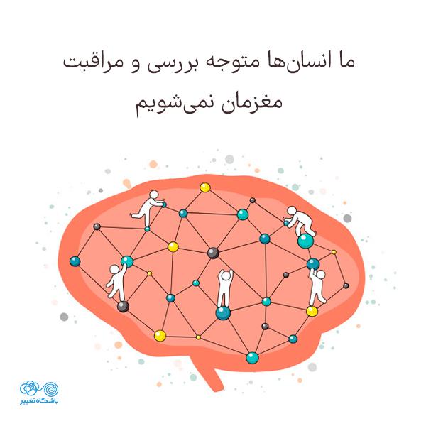 بدبینی و منفیگرایی ذاتی مغز