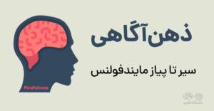 مایندفولنس یا ذهنآگاهی چیست؟